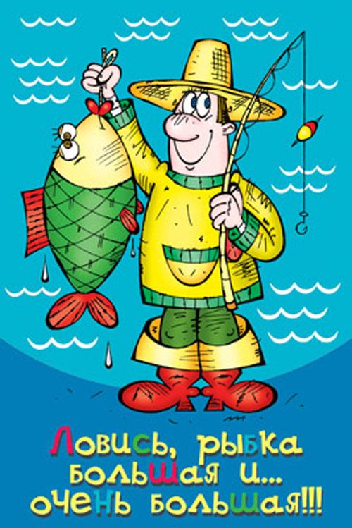 Короткие поздравления с днем рождения для рыбака